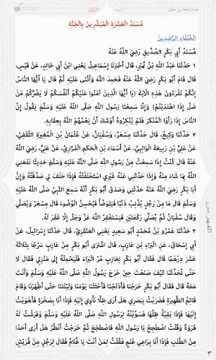مسند أحمد بن حنبل - الأول