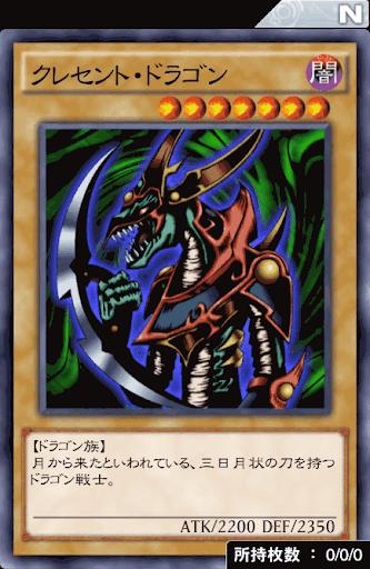 クレセント・ドラゴン