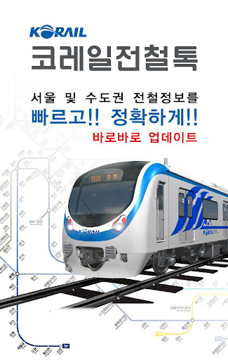 지하철 코레일전철톡 : 서울 수도권 빠른 지하철정보