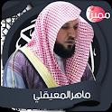 القرأن الكريم كاملا بصوت ماهر المعيقلي بدون انترنت icon