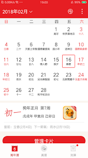 App 萬年曆黃曆 APK for Windows Phone