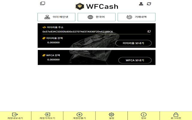 WFCA Wallet