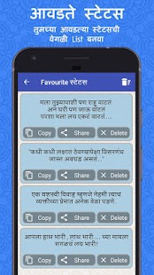 Marathi Status & Marathi SMS Collection - náhled