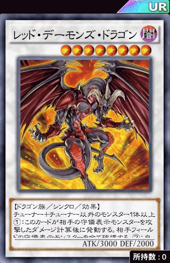 レッド・デーモンズ・ドラゴン