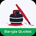 বিখ্যাত ব্যক্তিদের উক্তি ও বাণী: bangla quotes app icon