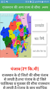 Rajasthan Geography In Hindi - náhled