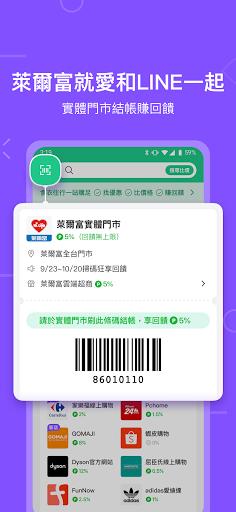 LINE購物 screenshot 2