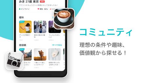 Pairs-恋活・婚活・出会い探しマッチングアプリ-登録無料 14.0.0 screenshots n 2