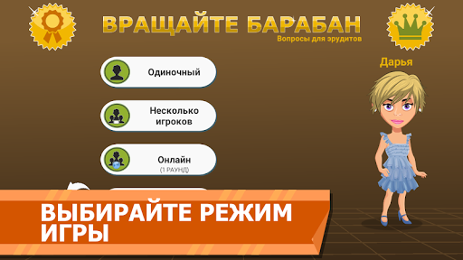 u0412u0440u0430u0449u0430u0439u0442u0435 u0431u0430u0440u0430u0431u0430u043d apkmr screenshots 3
