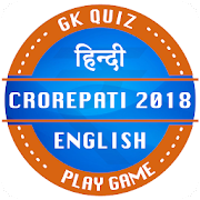 App KBC 2018 all languages- KBC Free Game APK for Windows Phone