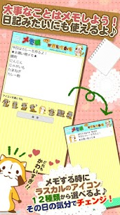 Petit Rascal NotePad Free- screenshot thumbnail