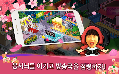신봉선맞고3 : 국민고스톱 APK Download – Free Card GAME for Android 10