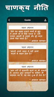 Download चाणक्य नीति - Chanakya Niti Hindi Quotes 2020 For PC Windows and Mac apk screenshot 3