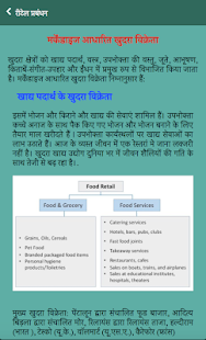 Download Retail Management Hindi For PC Windows and Mac apk screenshot 5