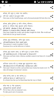 Kashmiri Dictionary - screenshot thumbnail