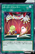 カード・フリッパー