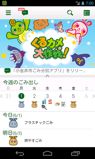 小金井市ごみ分別アプリ