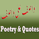 Wasif Ali WAsif Sayings and Poetry Download for PC Windows 10/8/7