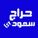 حراج سعودى