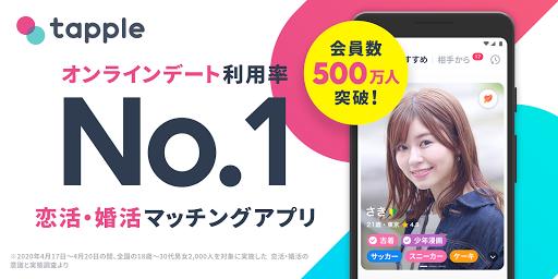 タップル-マッチングアプリで出会い/恋活/婚活  screenshots 1
