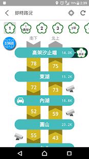 驅動城市  螢幕截圖 4