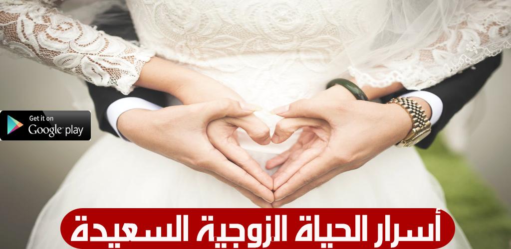 b70f347c5a6f4 تحميل أسرار الحياة الزوجية السعيدة(للمتزوجين فقط) 2018 1.0 Apk -  asrar.zawaj.mariage APK حر