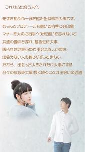 友達&恋人に効果的な出会系アプリの無料登録チャットサークル screenshot 2