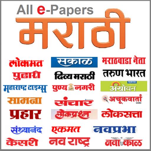Marathi ePapers