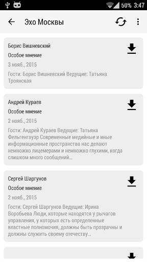 Эхо Москвы - Архив программ
