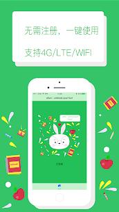 UfunR – Free China Mainland VPN 5