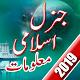 General Islamic Knowledge Book : Urdu Zakheera2019