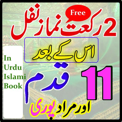 Mushkil K Hal Ka Islami Wazifa