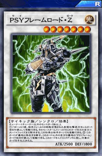 PSYフレームロード・Z