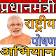 Download PM Poshan Abhiyaan App Latest For PC Windows and Mac