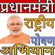 PM Poshan Abhiyaan App Latest APK