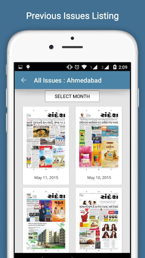 Sandesh Gujarati Newspaper- screenshot