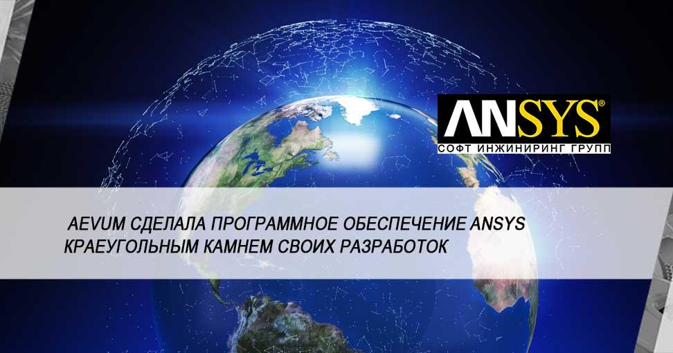 Разработка быстрой и доступной службы доставки «Земля–Космос» с помощью ANSYS