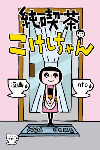 無料コミック 純喫茶こけしちゃん