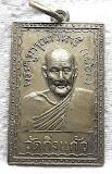 เหรียญหลวงปู่เผือก  ปี 08
