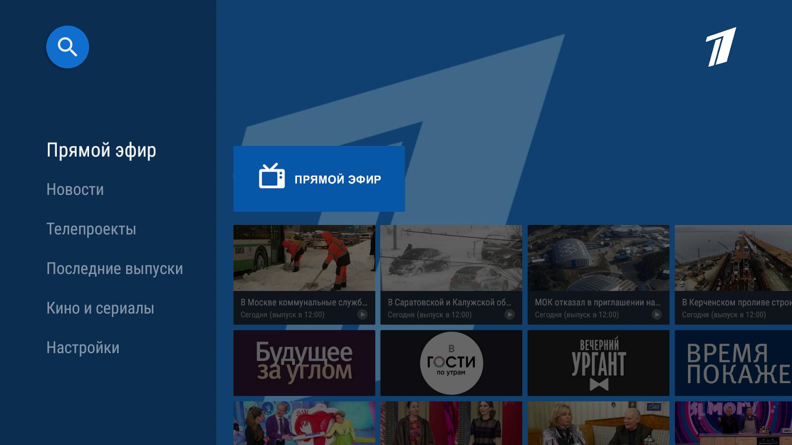 Первый канал Android TV APK Download Free