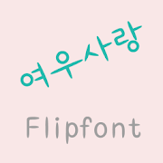 LogFoxlove™  Korean Flipfont  Icon