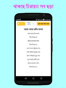 ছোটদের বাংলা ছড়া Bangla Chora screenshot 3