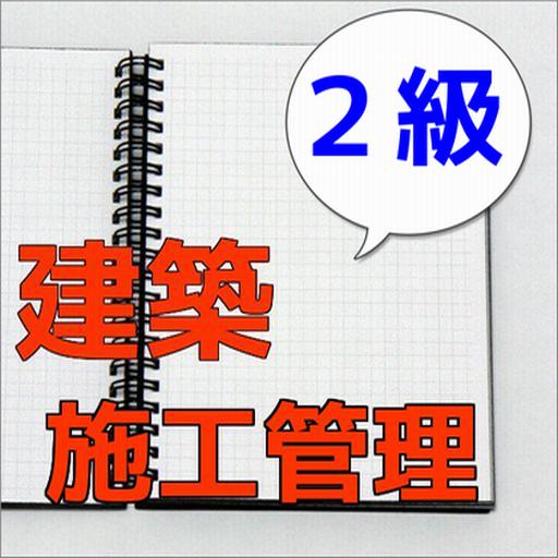 2級建築施工管理技術検定試験 問題集 キャリアアップ 独立 教育 App LOGO-硬是要APP