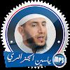ياسين الجزائري قرآن كامل برواية ورش بدون انترنت