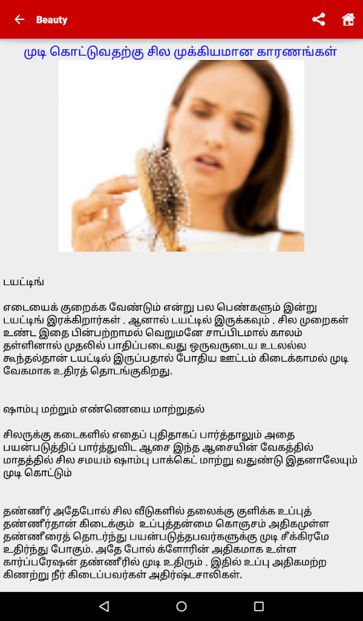 Beauty Tips in Tamil- screenshot