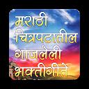 चित्रपटातील गाजलेली भक्तीगीत Gajleli Bhaktigeet icon
