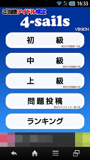 ご当地アイドル検定 4-sails version
