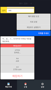 해커그램 – hackergram App Download For Android 4