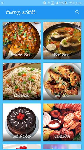 Download sinhala recipe google play sinhala recipe forumfinder Choice Image