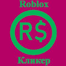 Download Кликер для Roblox APK latest version App for PC